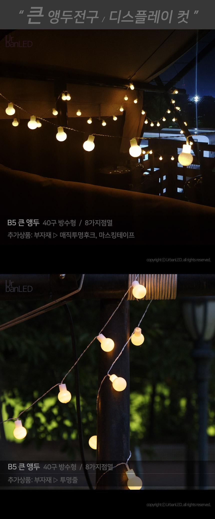 어반 LED 큰 앵두전구 40구 방수형 - 어반LED, 16,900원, 리빙조명, 야외조명