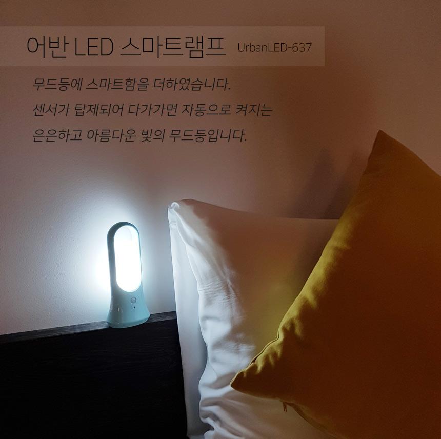 어반 LED 스마트램프 무드등 손전등 수면등 캠핑조명 UrbanLED-637 (화이트) - 어반LED, 23,000원, 포인트조명, 센서조명