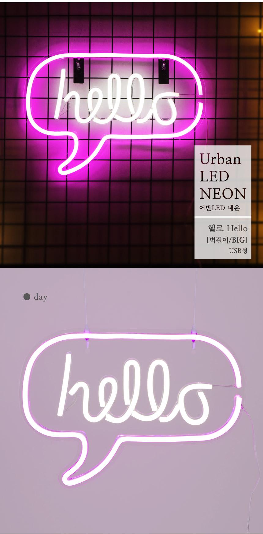 어반 LED 네온 헬로 BIG 벽걸이 무드등 - 어반LED, 45,000원, 리빙조명, 벽조명