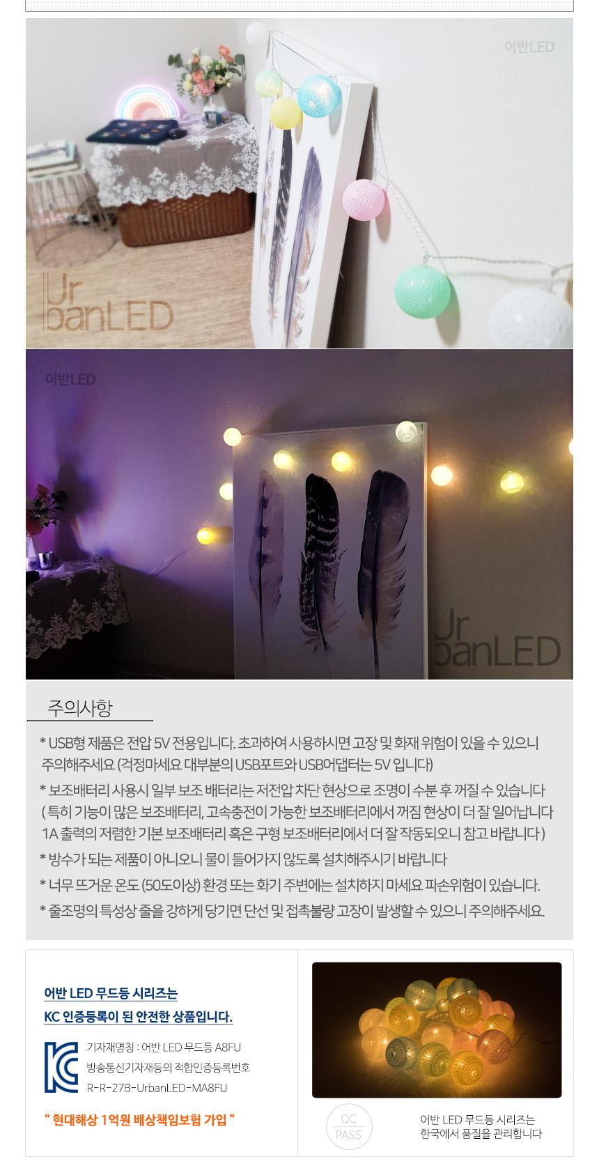 어반 LED 파스텔 코튼볼 20구 USB형 - 어반LED, 16,300원, 리빙조명, 벽조명