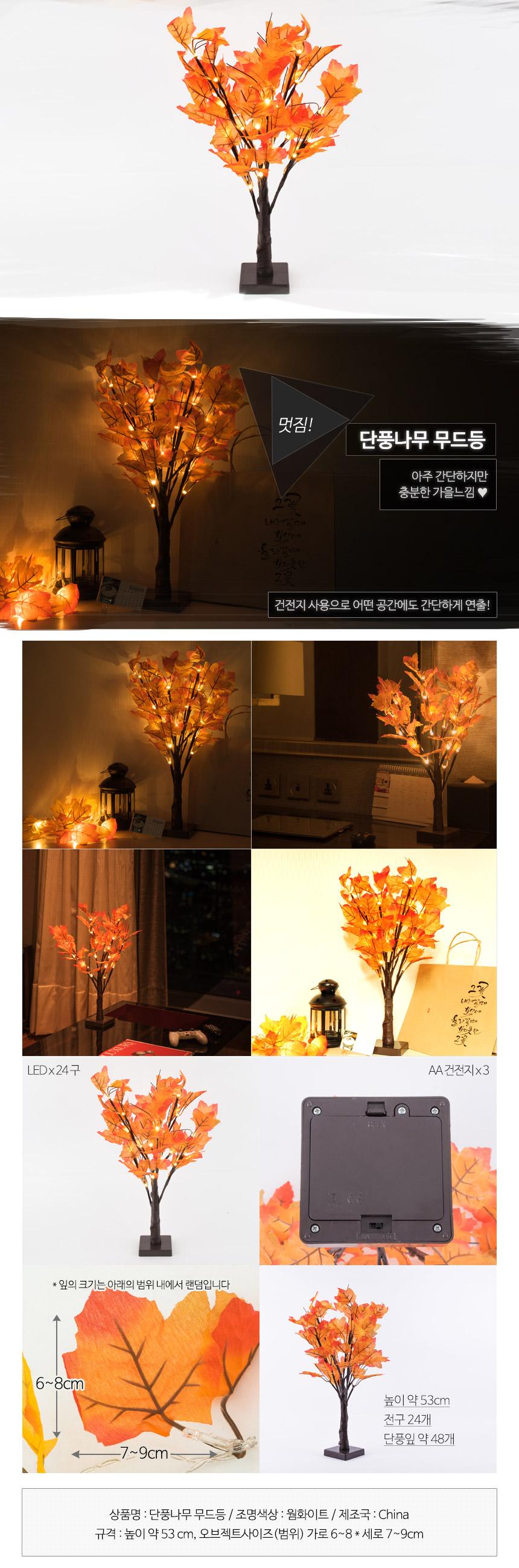 어반 LED 단풍나무 무드등 - 어반LED, 25,000원, 리빙조명, 벽조명