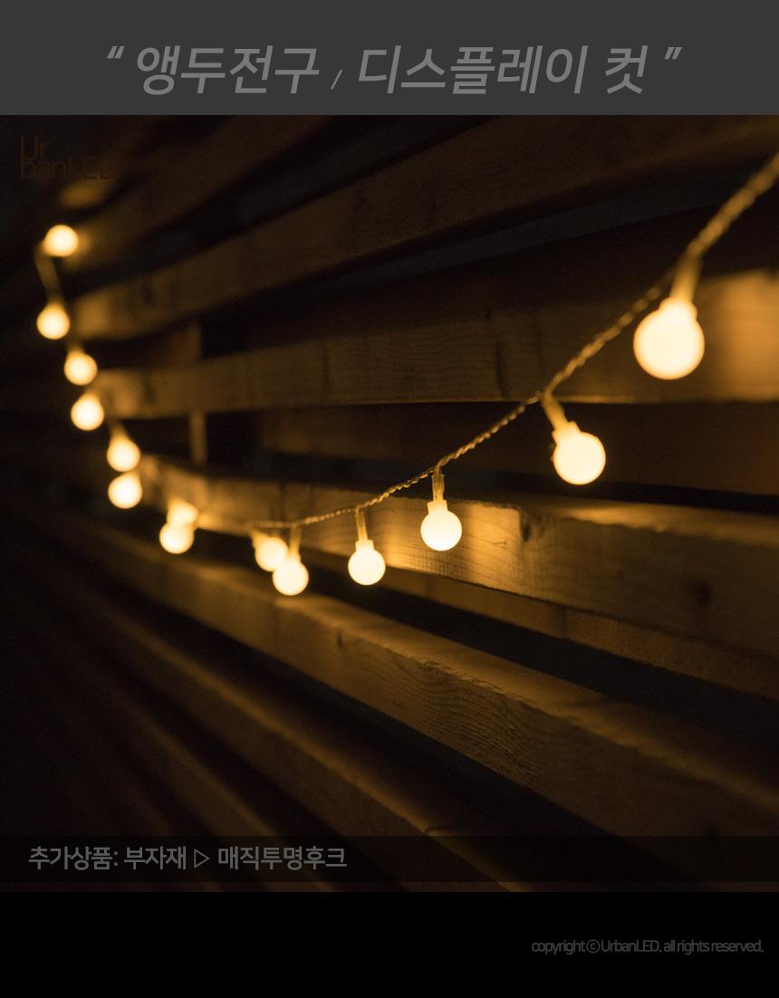 어반 LED 앵두전구 50구 방수형 - 어반LED, 10,500원, 리빙조명, 야외조명