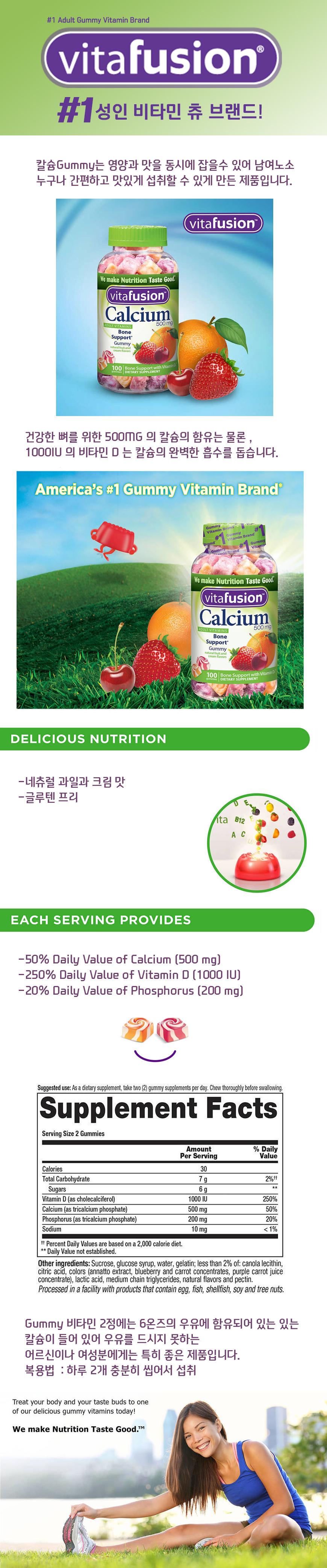 Vitafusion_calcium.jpg