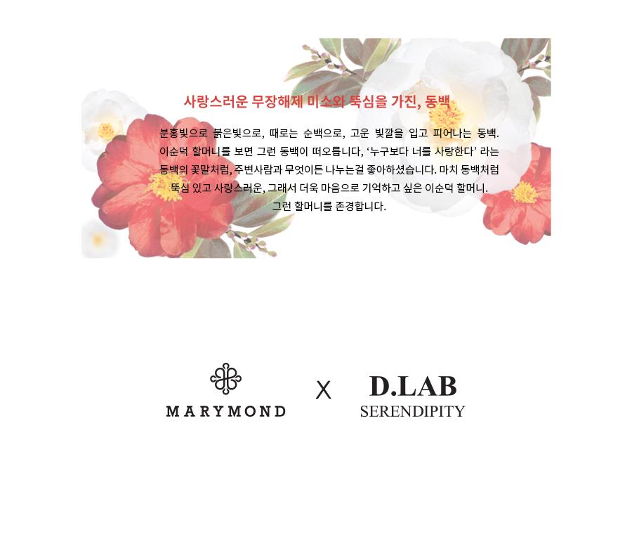 디랩(D.LAB) 디랩x마리몬드 심플카드월렛동백(퍼플)