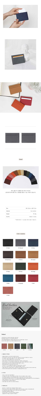 디랩(D.LAB) 가죽 심플 카드지갑 - 13color