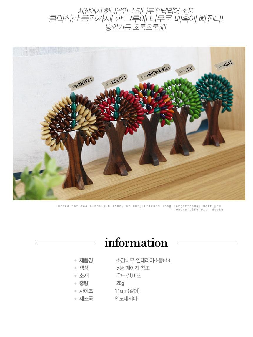 소망나무 테이블데코(S) - 그로브, 5,900원, 장식소품, 조각상