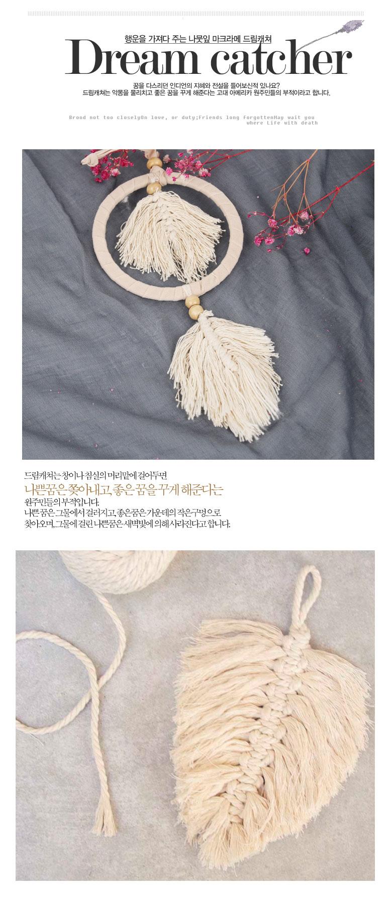 나뭇잎 마크라메 드림캐쳐 - 그로브, 5,900원, 장식소품, 모빌/천장데코