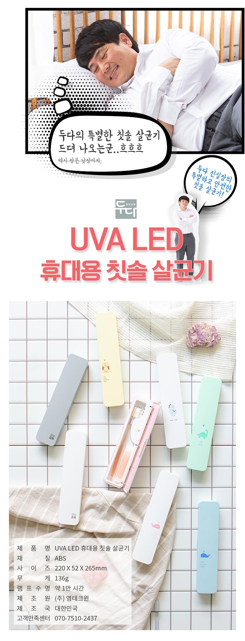 무선 USB 충전식 LED 휴대용 칫솔 살균기 SIC-1000 - 두다, 25,300원, 구강청정기, 칫솔살균기