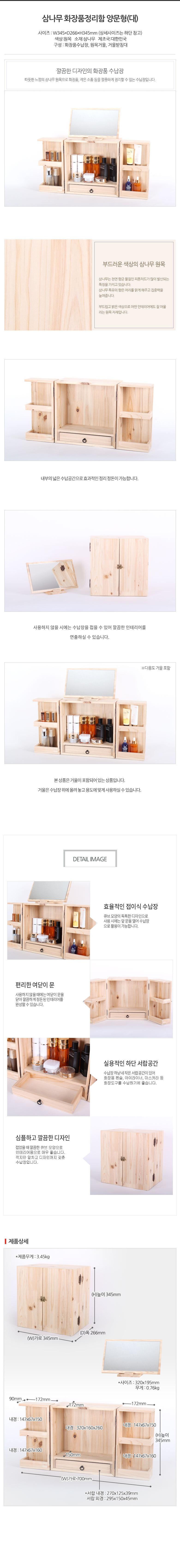 삼나무 화장품정리함 양문형 대 - 포메리트, 64,800원, 서랍장, 서랍 정리/칸막이