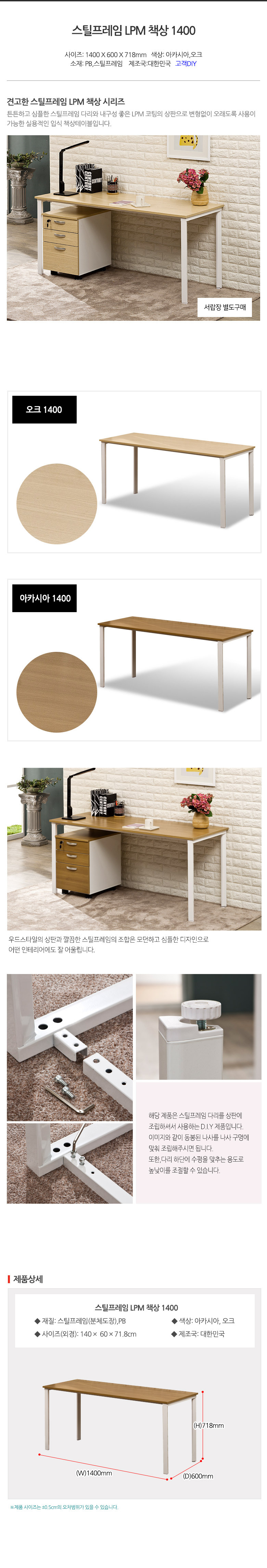 스틸프레임 LPM 책상 1400 - 포메리트, 189,000원, 책상/의자, 일반 책상