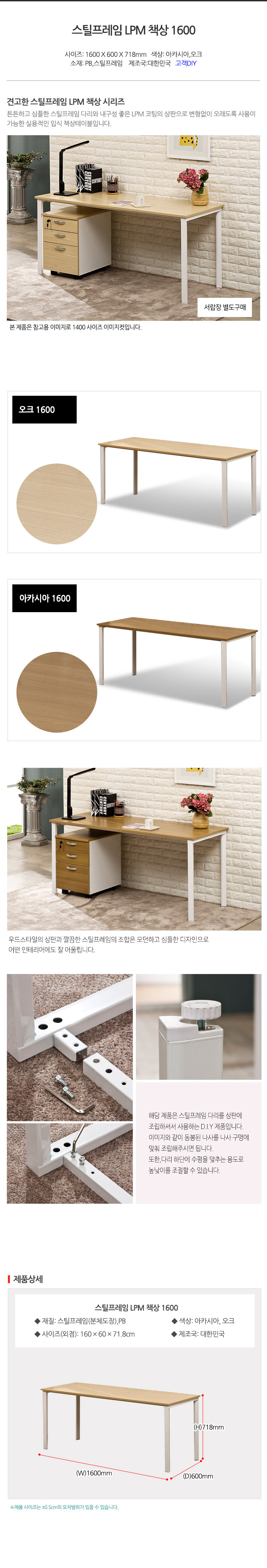 스틸프레임 LPM 책상 1600 - 포메리트, 229,000원, 책상/의자, 일반 책상