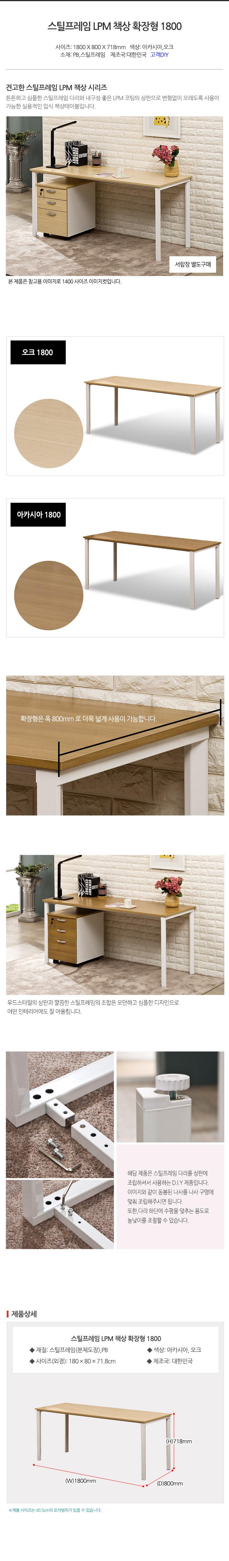 스틸프레임 LPM 책상 확장형 1800x800 - 포메리트, 269,000원, 책상/의자, 일반 책상