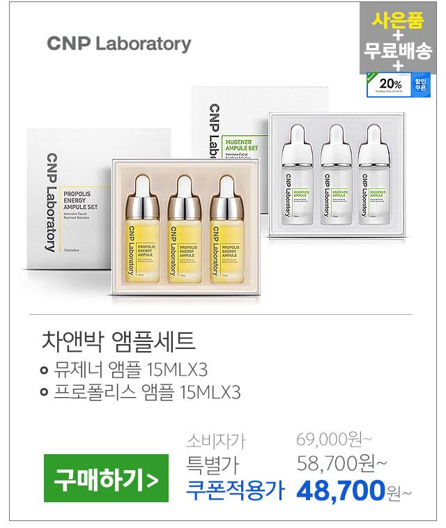 (차앤박 앰플세트/사은품증정) 뮤제너 앰플 15mlx3/프로폴리스앰플 15mlx3: 쿠폰적용가 55,500원~