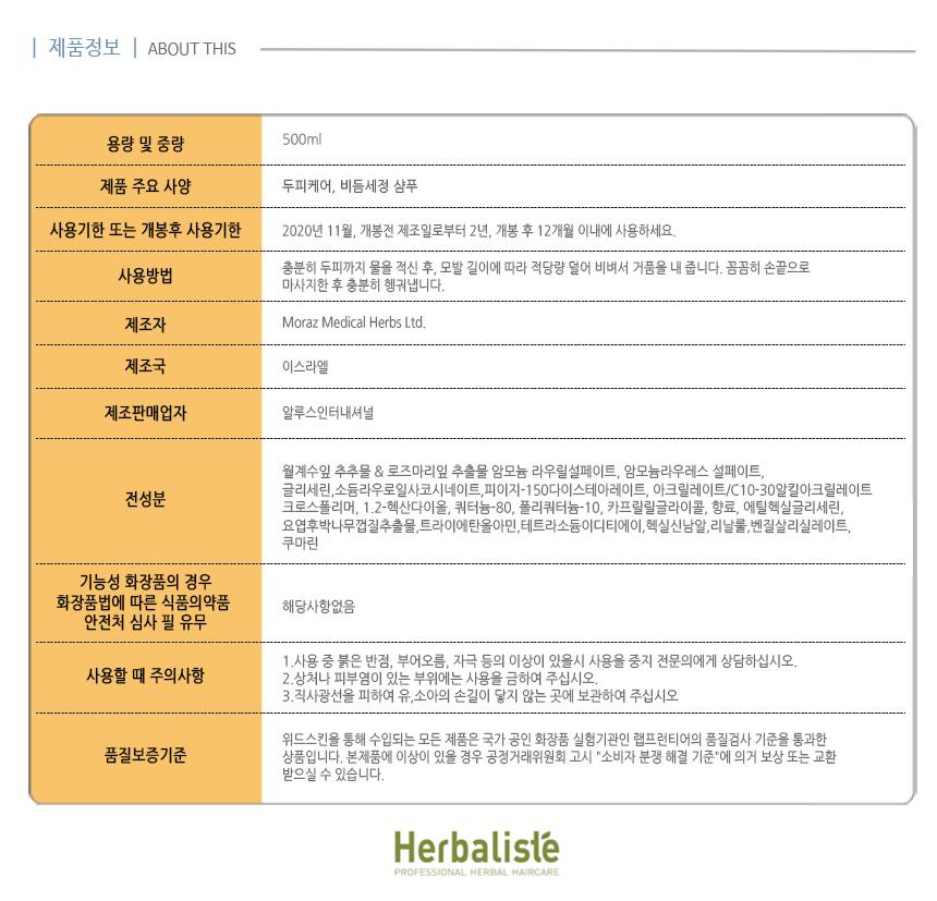 허벌리스테 샴푸 포 드라이헤어 500ml 건성샴푸 - 피토씨, 80,500원, 헤어케어, 샴푸/린스