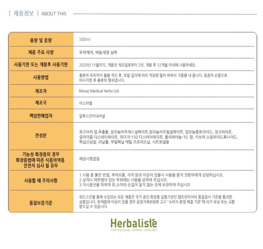 허벌리스테 안티 댄드러프 샴푸 500ml  비듬샴푸 - 허벌리스테, 80,500원, 헤어케어, 샴푸/린스