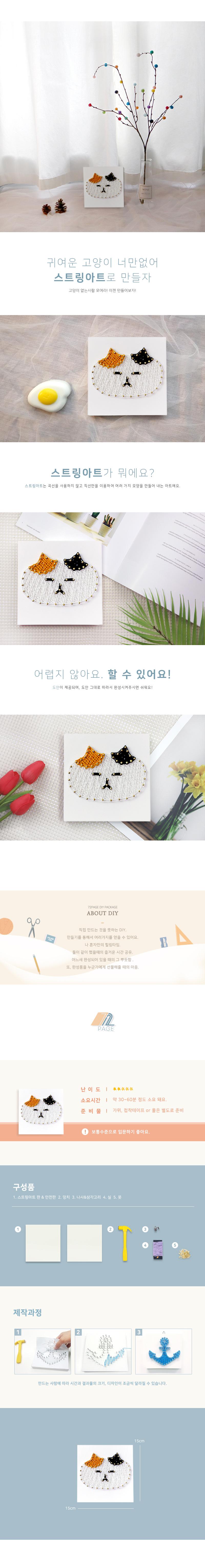 꼬마 캣 얼룩이 스트링아트 만들기 패키지 DIY (EVA) - 72페이지, 10,000원, DIY그리기, 스트링아트