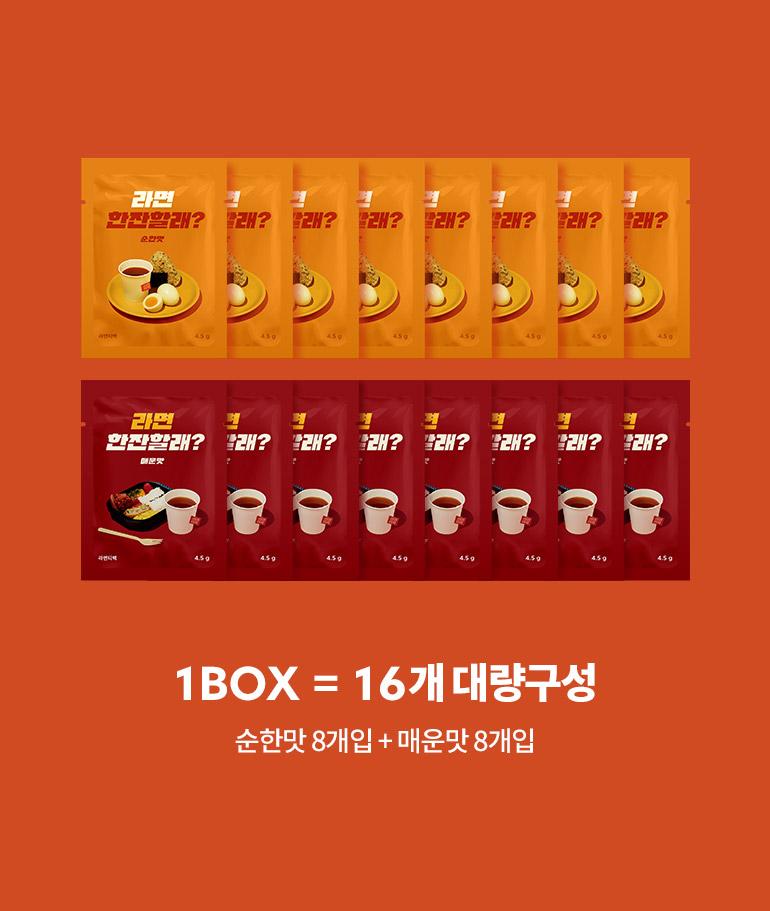 라면한잔할래 라면티백 1set(매운맛8ea순한맛8ea) - 팔킨, 11,900원, 차, 차 선물세트