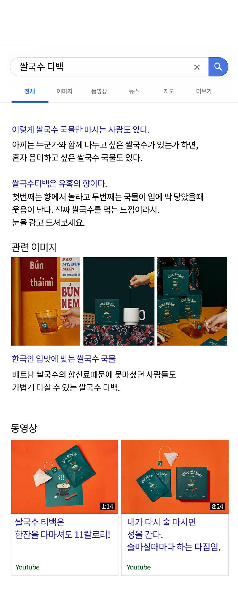 쌀국수 한잔 할래 쌀국수티백 1SET - 팔킨, 12,900원, 차, 차 선물세트