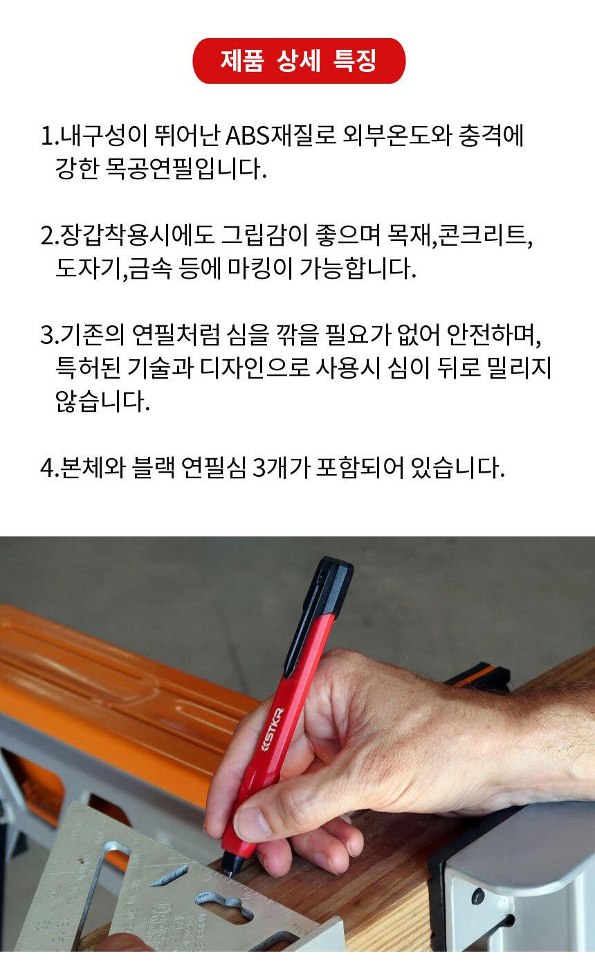 샤프형 목공 목수연필 공방작업 연필심3개포함 - 스트라이커, 9,900원, 연필, 자동/기능성연필