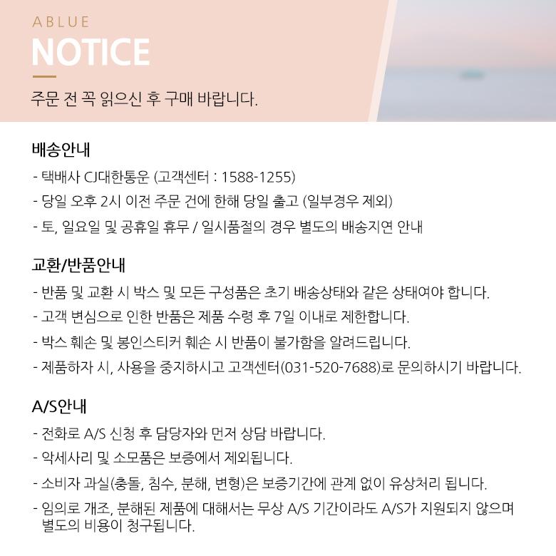 ablue_notice.jpg