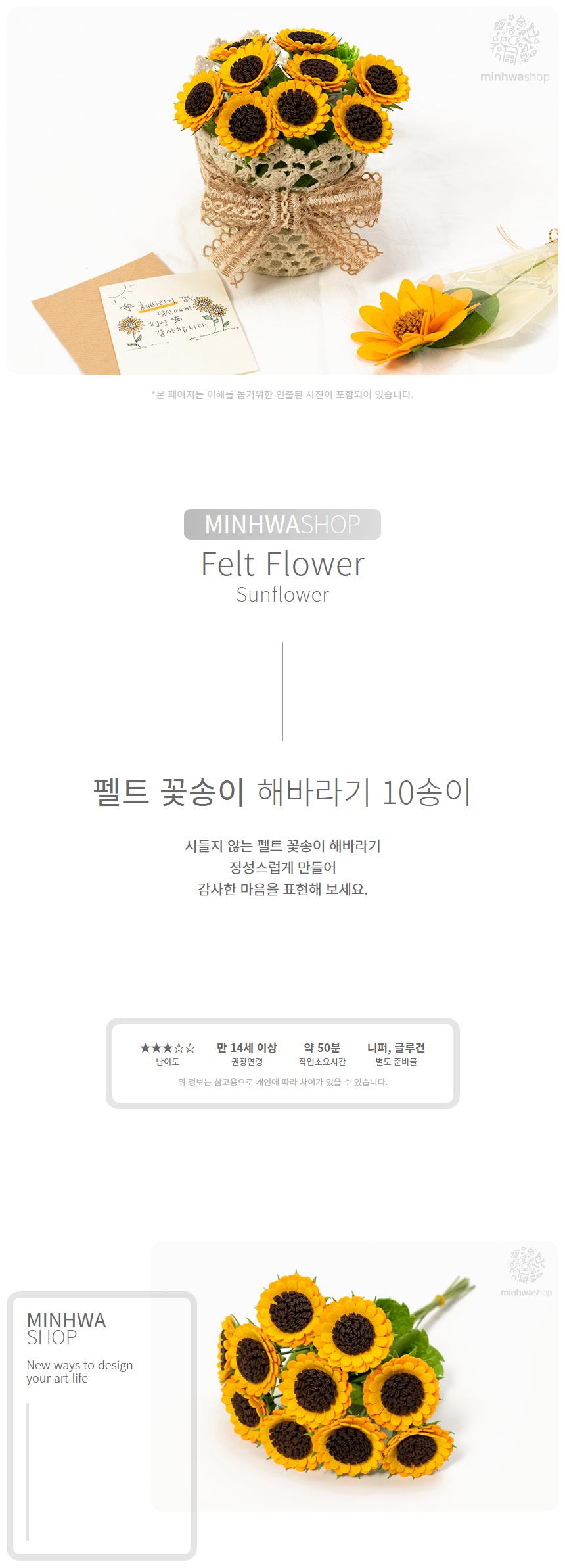 펠트 꽃송이