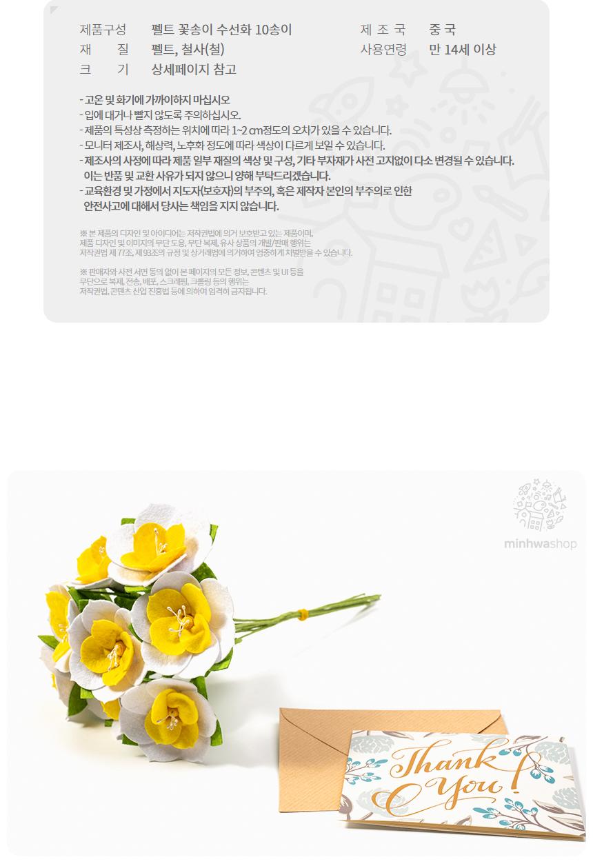 펠트 수선화 꽃송이 만들기 퀼트패키지 - 민화샵, 8,000원, 펠트공예, 열쇠고리/소품 패키지