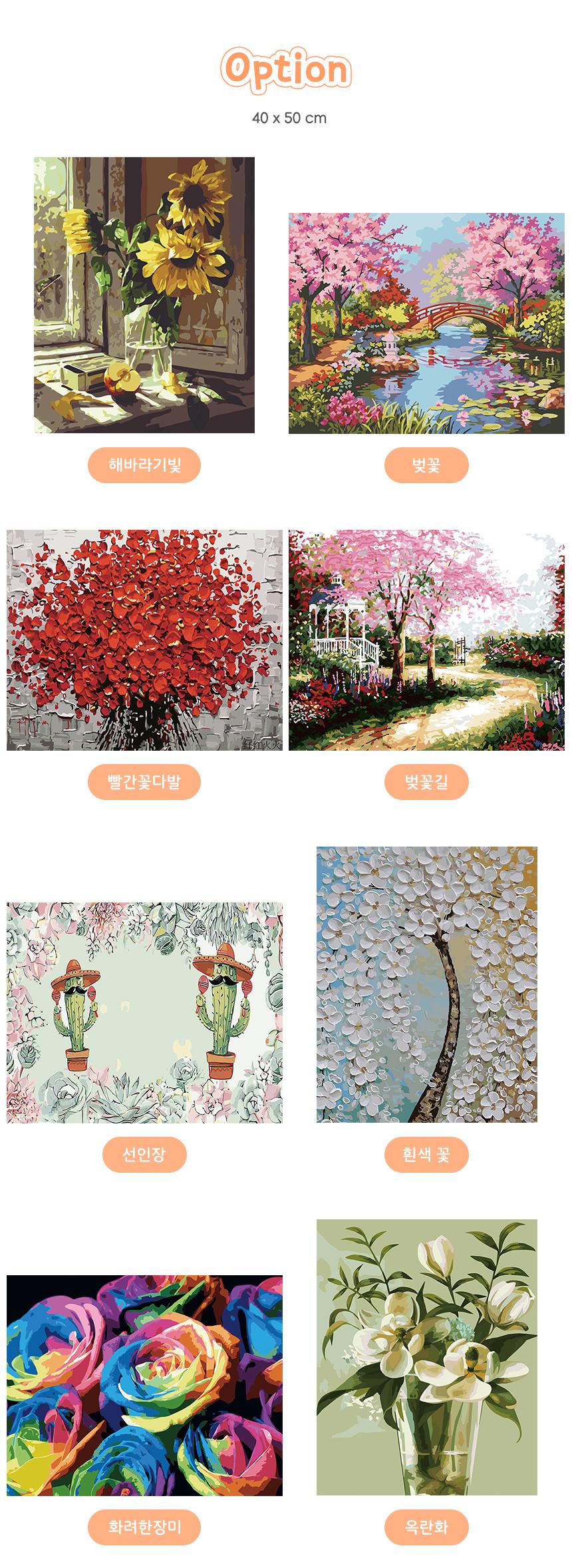 대형 꽃 유화그리기