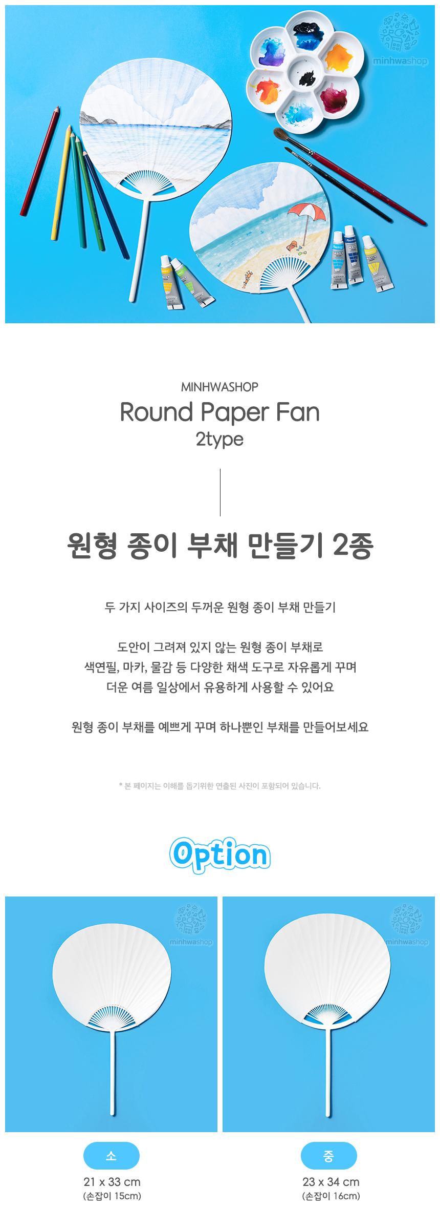 원형 종이부채만들기 - 민화샵, 1,000원, 종이공예/북아트, 종이공예 패키지