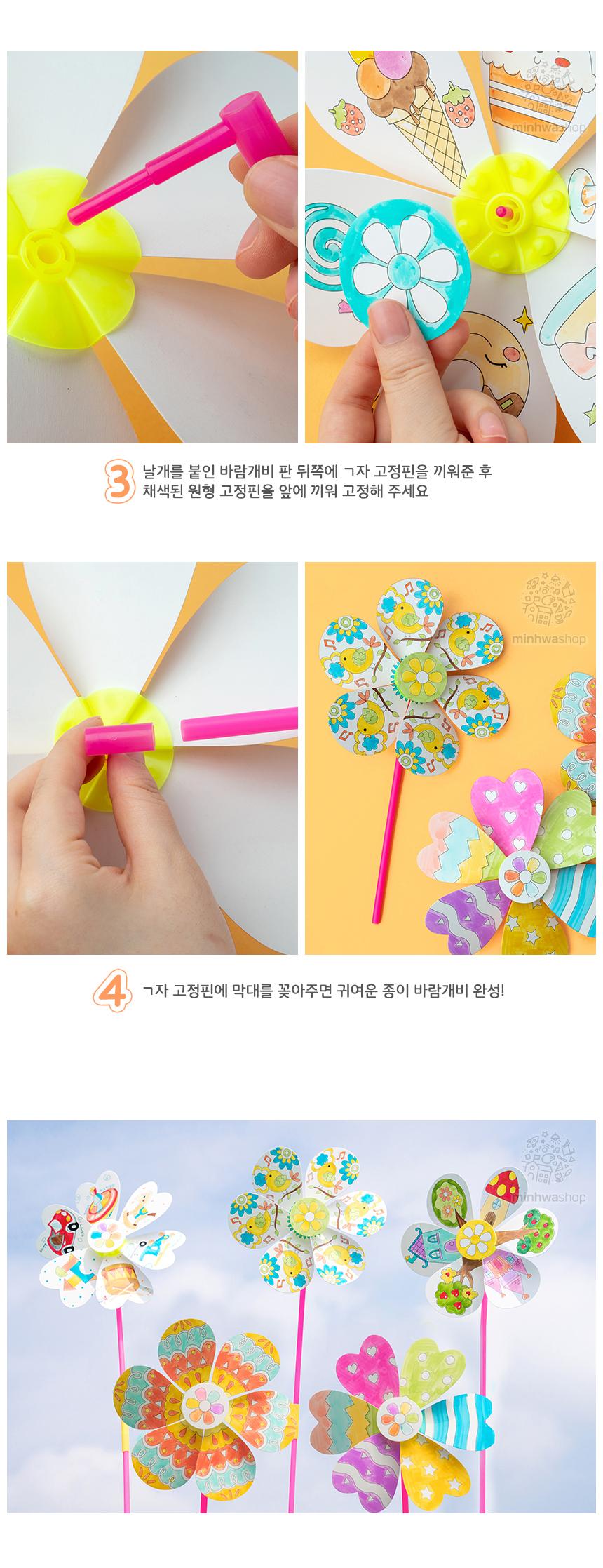 꽃 바람개비만들기 재료 - 민화샵, 800원, 종이공예/북아트, 종이공예 패키지