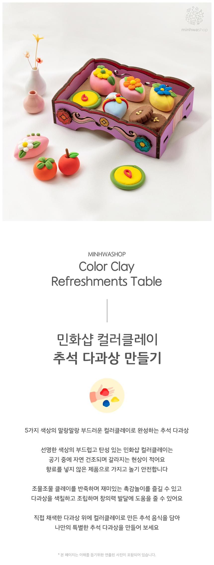 추석다과상+컬러