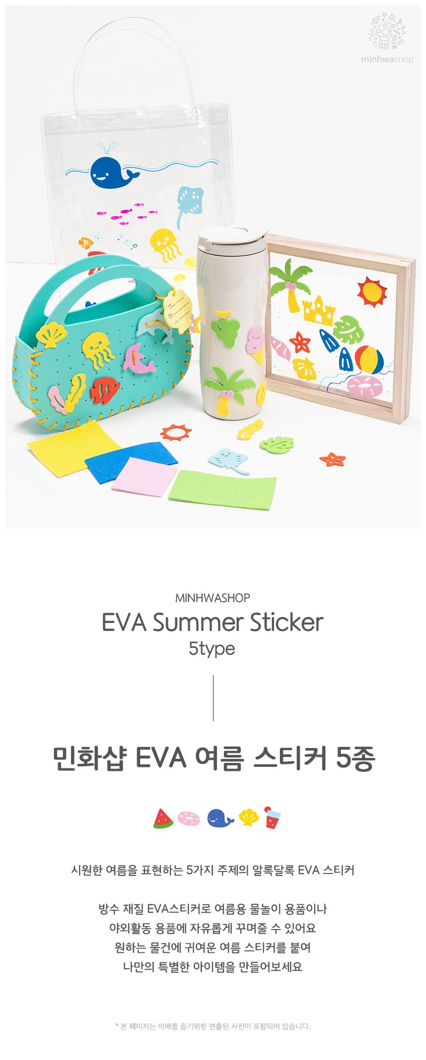 EVA 바다 스티커