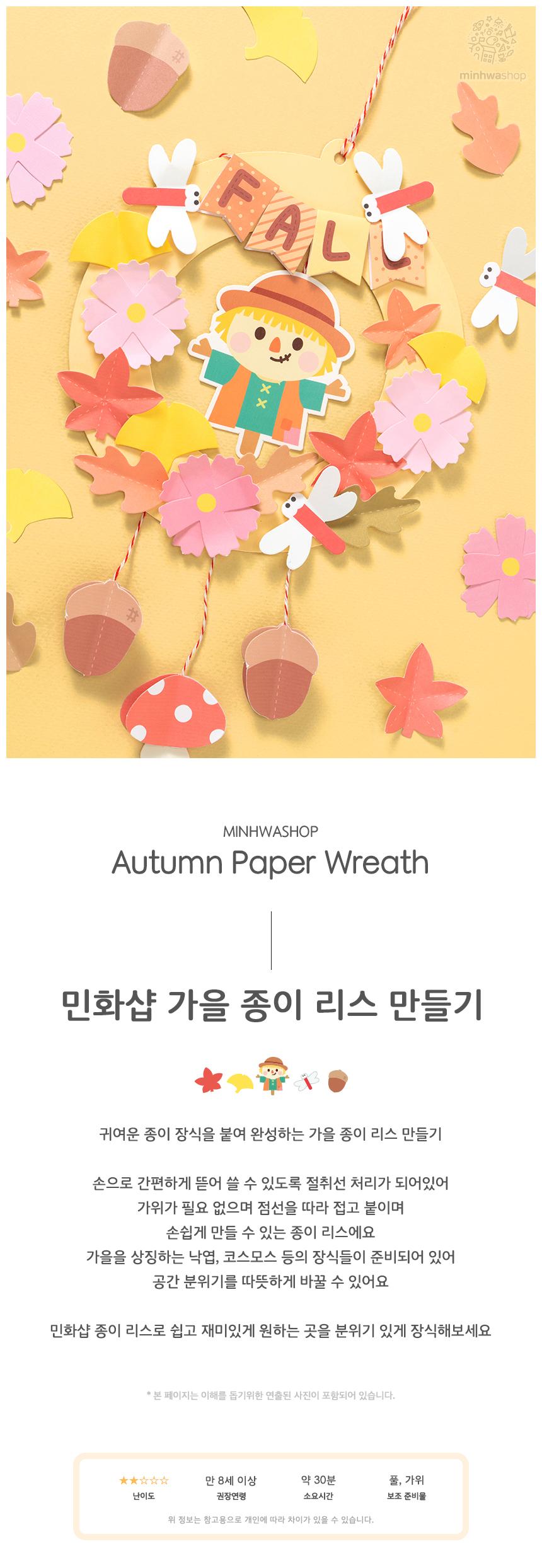 가을 종이리스