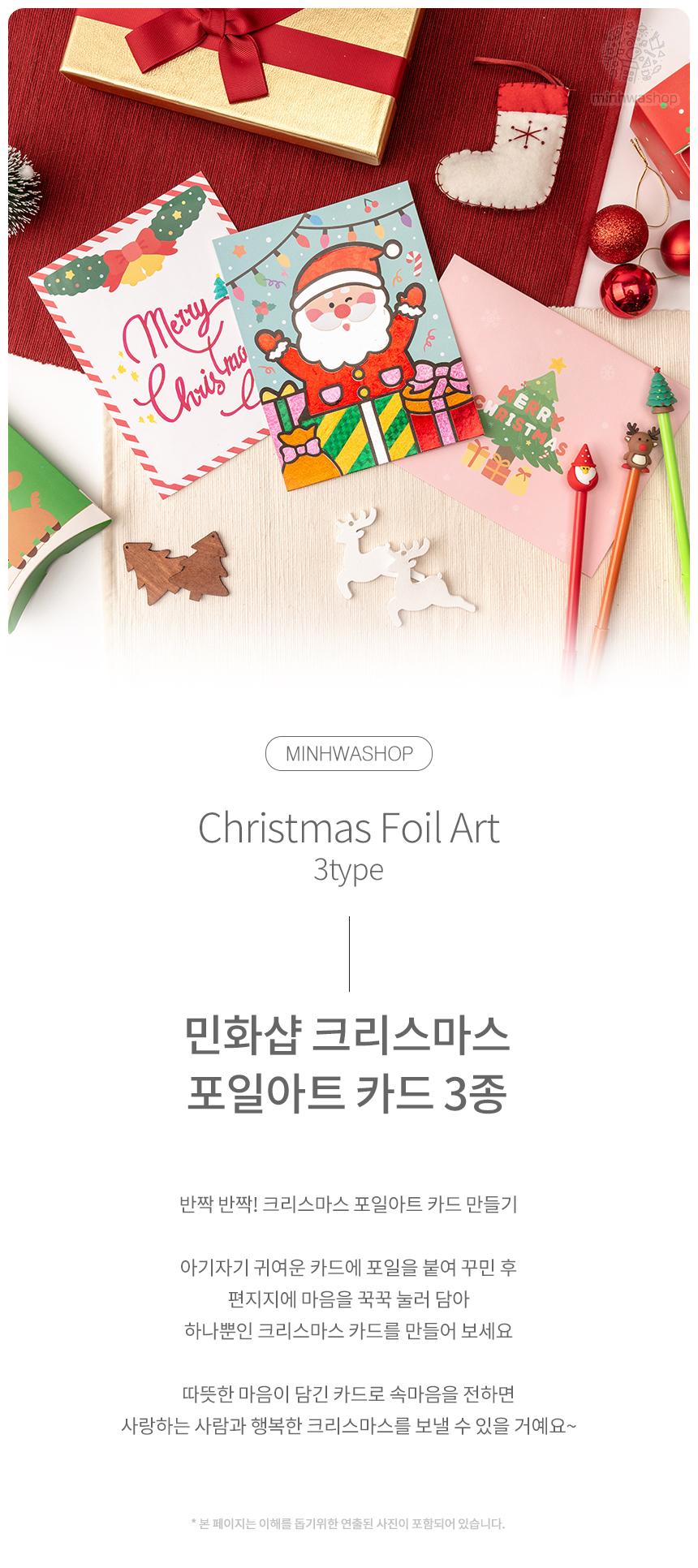 크리스마스 포일아트 카드