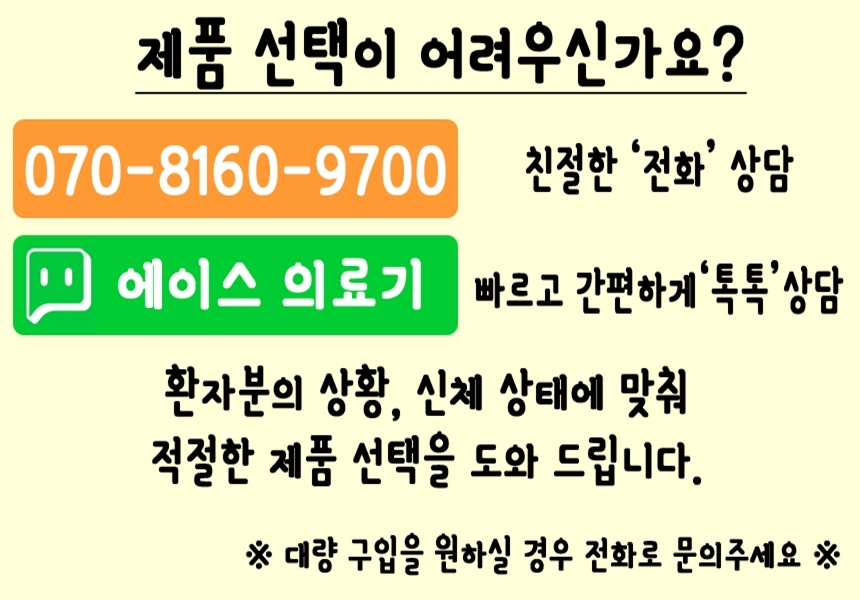 에이스의료기 - 소개