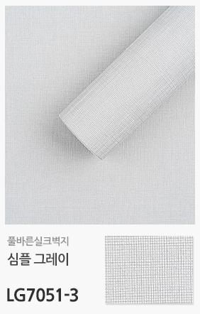 e5395348192 G마켓 - 만능풀바른벽지 셀프도배 실크벽지 모음