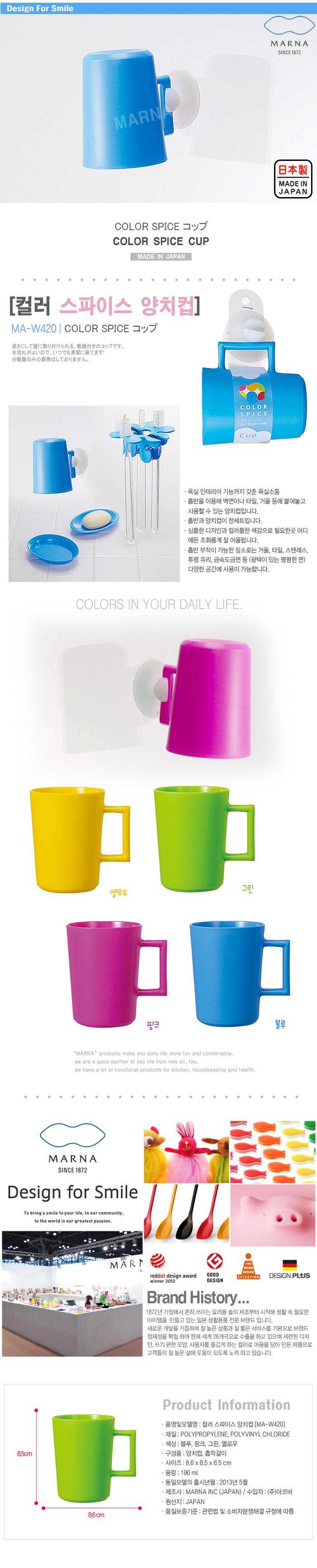 컬러 스파이스 흡착걸이 양치컵 (MA-W420) - 마나, 9,900원, 양치, 양치컵