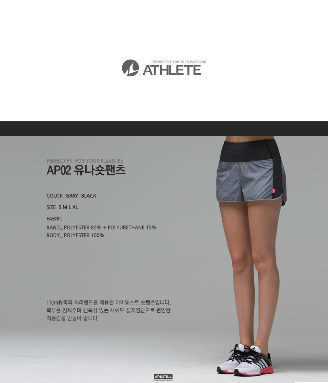 애슬리트(ATHLETE) 레깅스 또는 단독 착용 모두OK AP02 유나숏팬츠 반바지