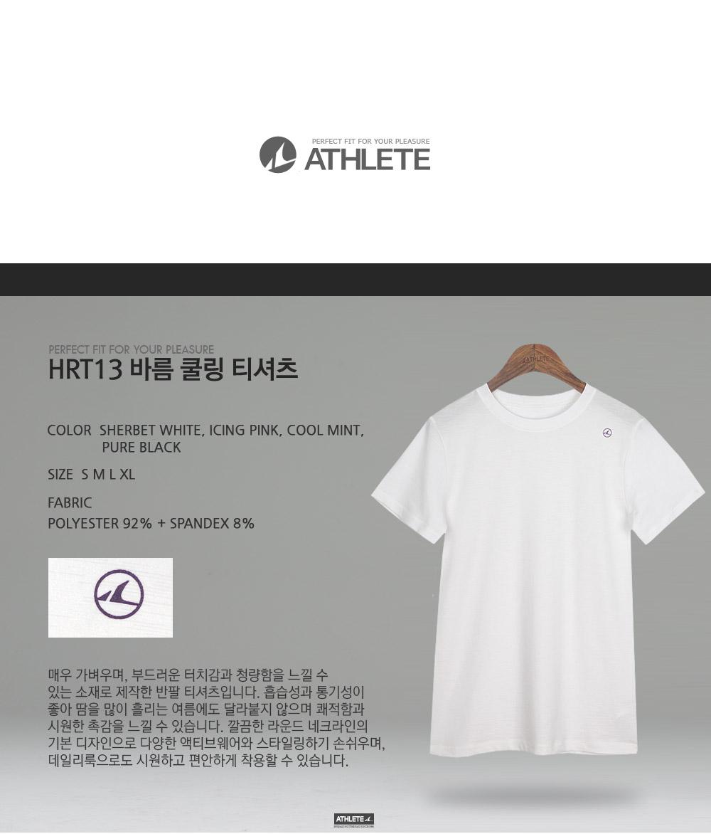 애슬리트(ATHLETE) 슈퍼쿨링 소프트 기능성 HRT13 바름쿨링티셔츠