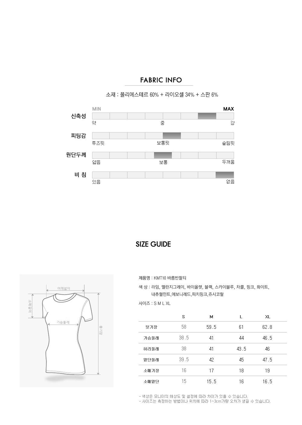 애슬리트(ATHLETE) 고탄력 소프트쿨원단 고기능성T KMT10 바름 반팔 티셔츠 요가복