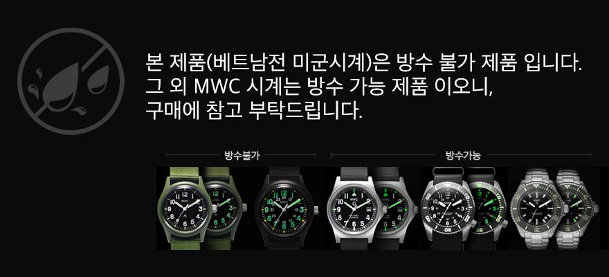 [MWC] 입문용 베트남전 밀리터리워치