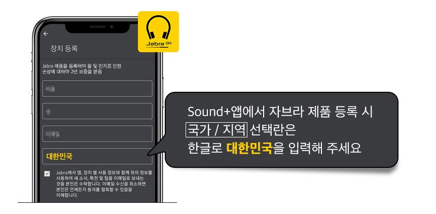 jabra_sound.jpg