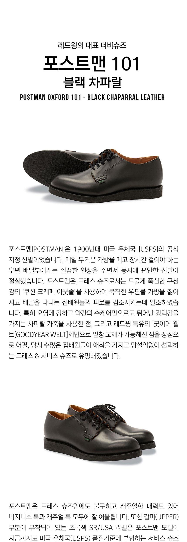 [레드윙] 포스트맨 101 - 블랙 차파랄