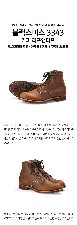 [레드윙] 블랙스미스 3343 - 카퍼 러프앤터프