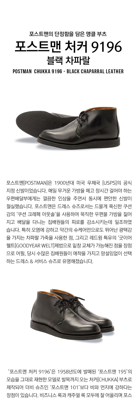 [레드윙] 포스트맨 처커 9196 - 블랙 차파랄