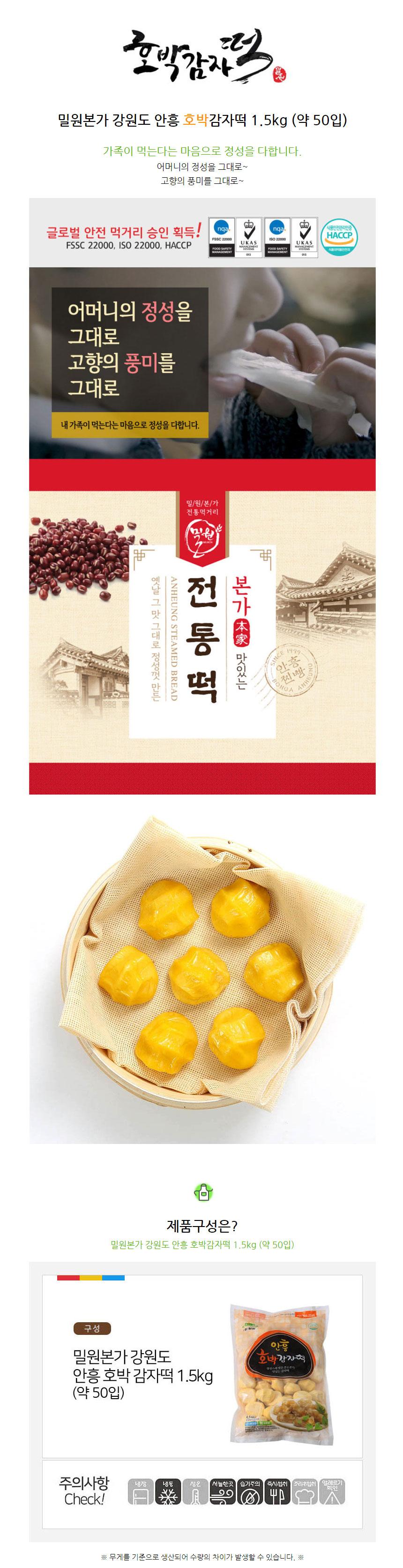 밀원본가 안흥찐빵 호박감자떡 직판 밀원본가 강원도 안흥 감자떡 호박