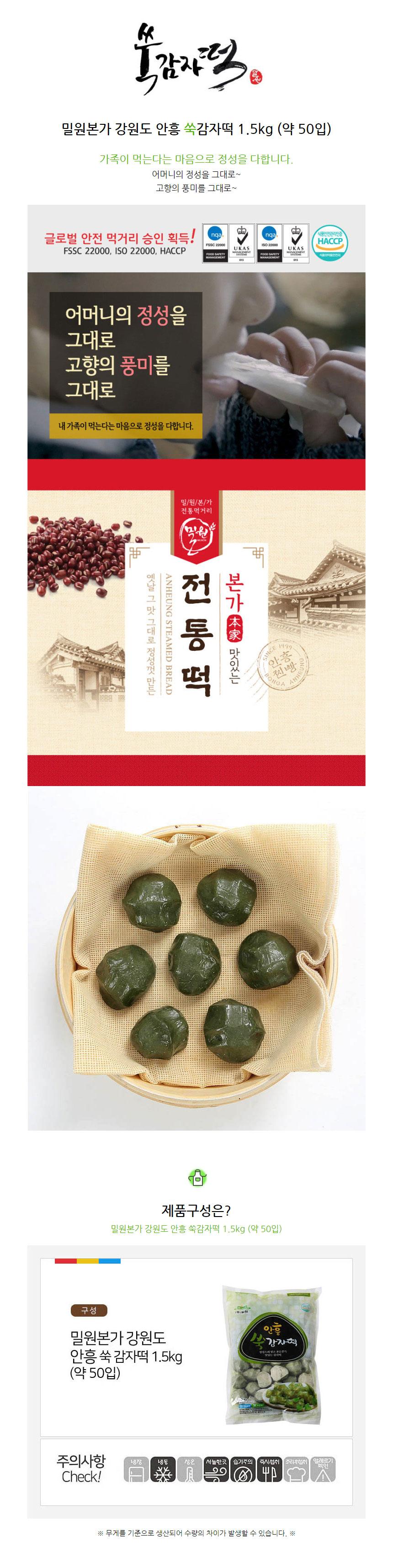 밀원본가 안흥찐빵 쑥감자떡 직판 밀원본가 강원도 안흥 감자떡 쑥