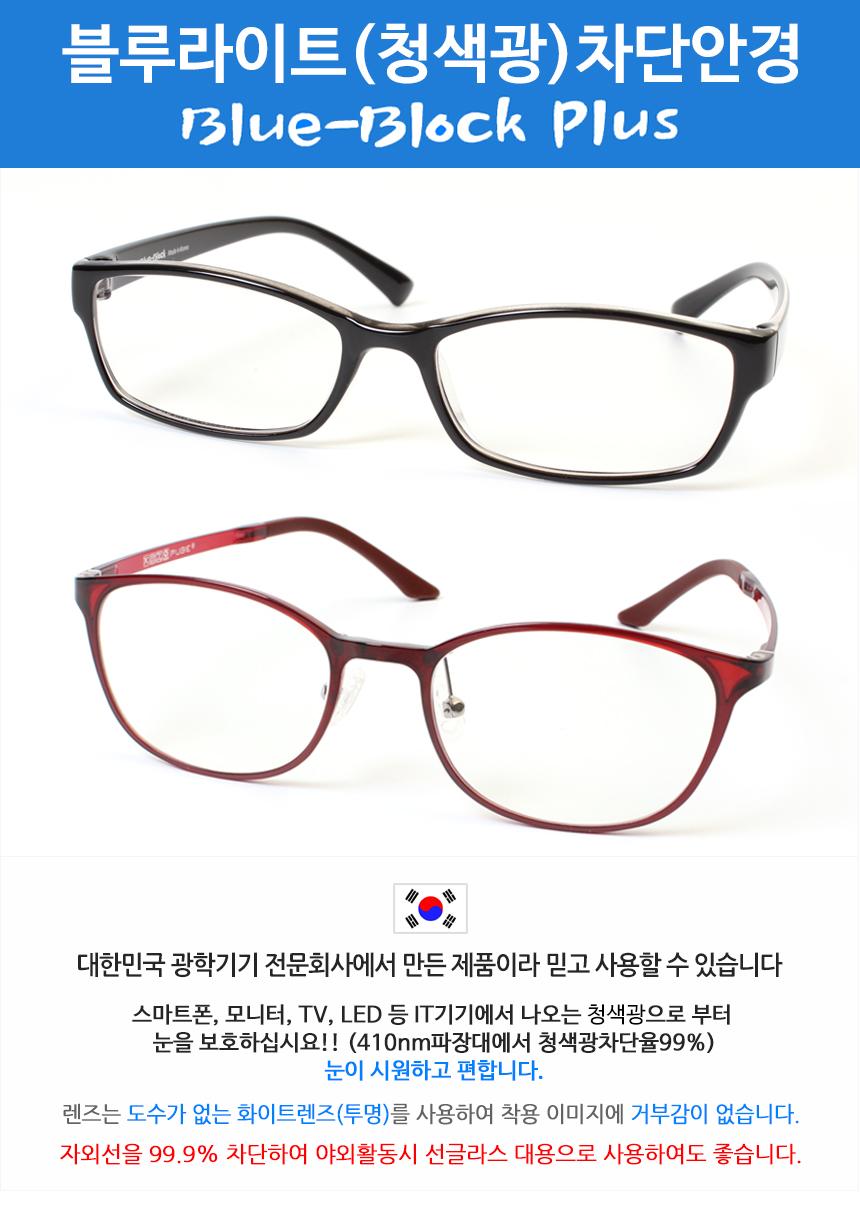 청광차단안경 자외선차단 시력보호 청광안경 렌즈 안구건조