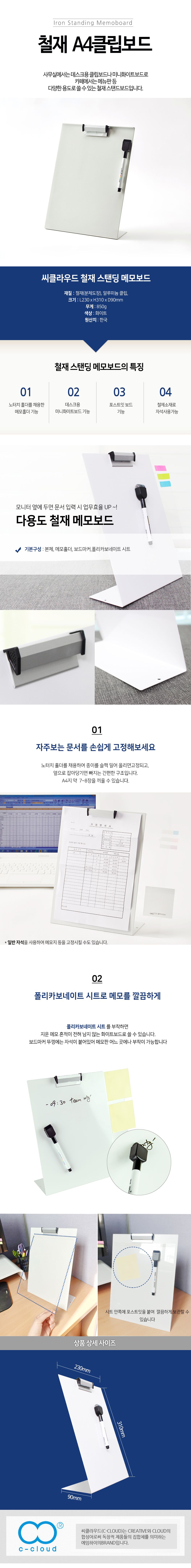 클립보드 미니화이트보드 게시판 메모보드 - 에임하이, 14,000원, 메모/점착메모, 메모패드