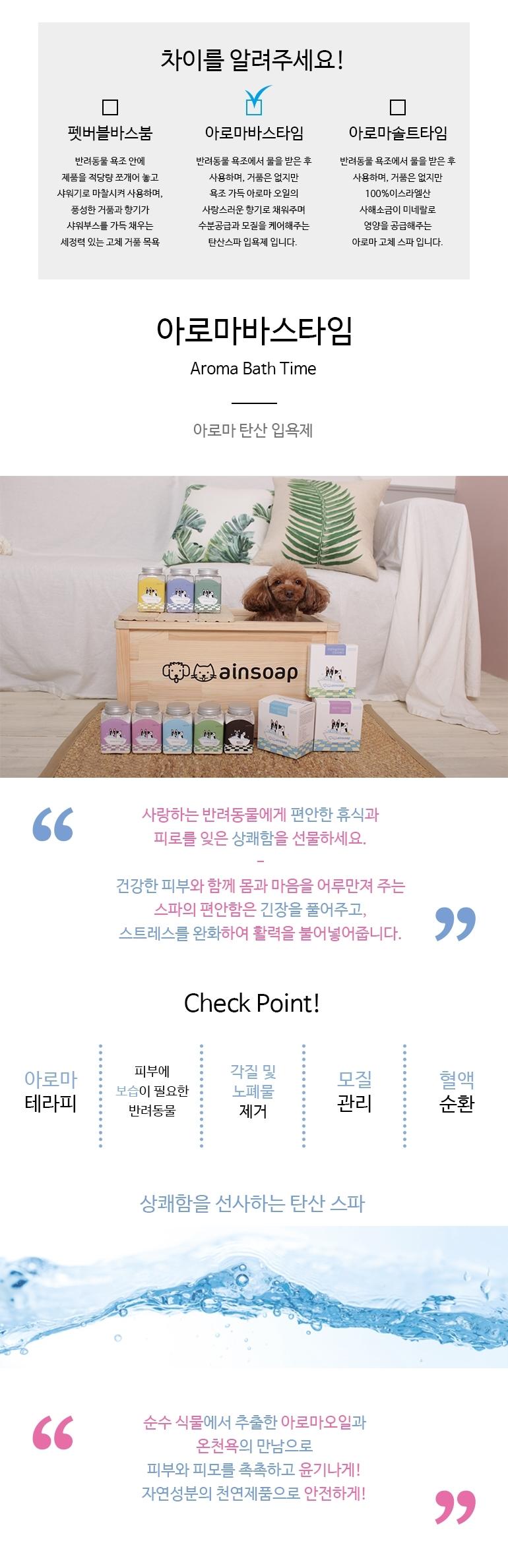 아인솝 강아지입욕제 고양이목욕용품 아로마바스타임260g로즈 - 아인솝, 21,000원, 미용/목욕용품, 샴푸/린스