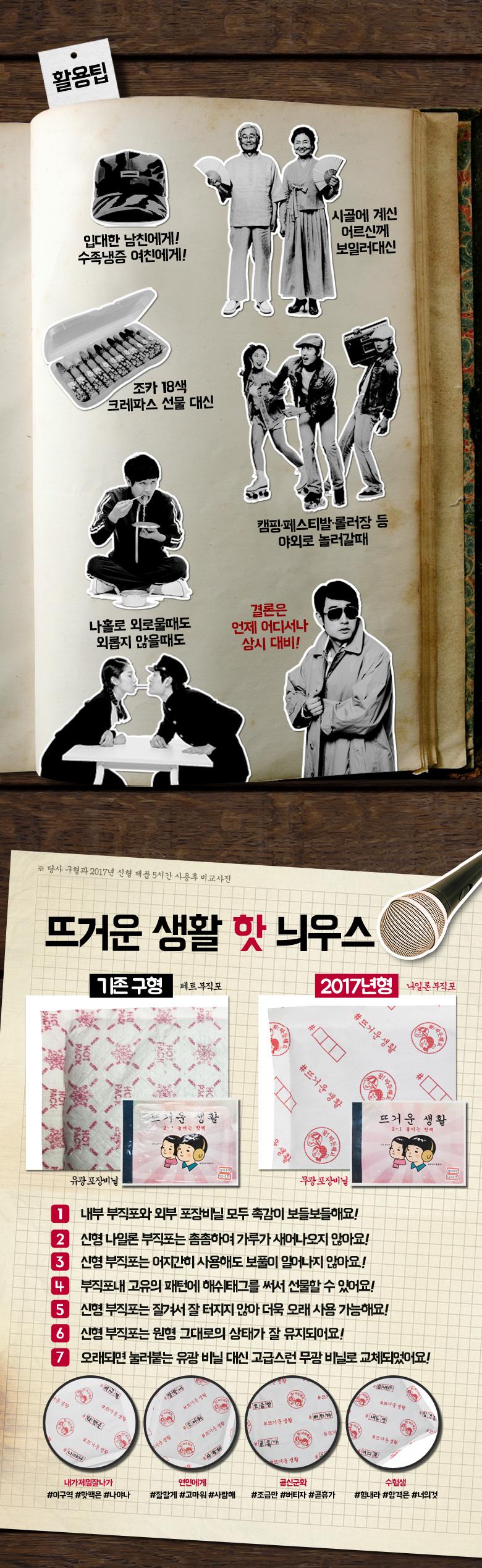 뜨거운생활 주머니 핫팩 100g 10개 SET - 아이오앤코코리아, 4,000원, 계절용품, 찜질팩